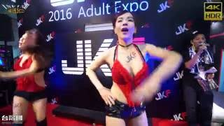Download 2016成人展 第五屆成人博覽會 珍奶姐妹花 波動熱舞2 (34F視角)(4K HDR)[無限HD] TAIWAN ADULT EXPO Video