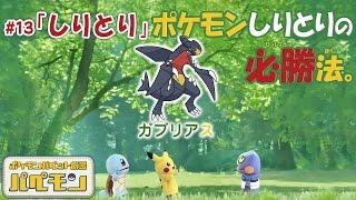 Download 【公式】ポケモンパペット劇場 パペモン #13「しりとり」 Video