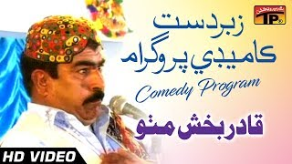 Download Sindhi Funny In Sindhi Mehfil (Part 1) - Qadir Bux Mitto - Funny And Comedy - TP Sindhi Video