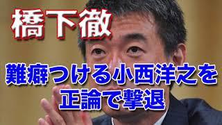 Download 【橋下徹】難癖つける小西洋之を正論でぶった斬る! Video