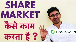 Download शेयर बाजार क्या है ? What is a Share and Stock market? Share Bazar Basics for beginners in Hindi Video