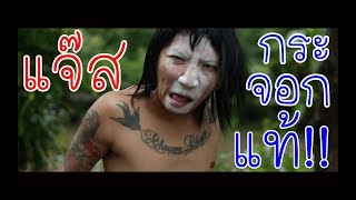 Download แจ๊ส กระจอกแท้ - ร็อกคงคย ( Cover.แจ๊ส ) Video