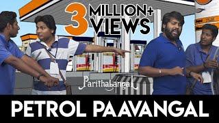 Download Petrol Paavangal | Gopi Sudhakar | Parithabangal Video
