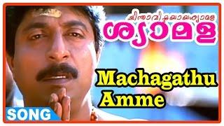 Download Chinthavishtayaya Shyamala Malayalam Movie - Machagathu Amme Song | Sreenivasan | Sangita | Johnson Video