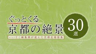 Download Kyoto Superb Views / ぐっとくる 京都の絶景30選 / 京都いいとこ動画 Video