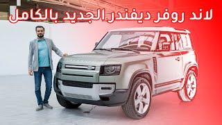 Download Land Rover Defender 2020 لاند روفر ديفندر Video