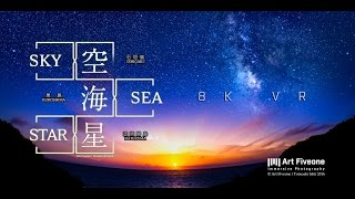 Download 8K VR VIDEO ″SKY, SEA, STAR″ SAMPLE Video