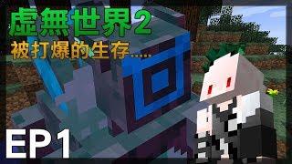 Download 【紅月】Minecraft 虛無世界模組生存 EP.1 被打爆的生存 Video