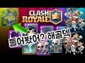 Download 우연히 발견한 해골 덱ㄱㅇㄷ? 전설진입! Clash Royale - Skeleton deck playing legendary arena [테드tv,tedtv] Video