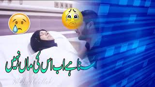 Download Suna hai ab uski maa nahi sad mother heart touching poetry - tanha abbas - mother shayari nazam maa Video