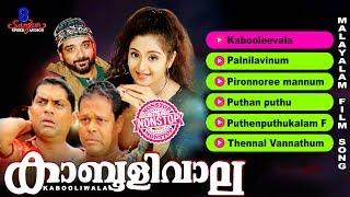 Download Kabooliwala | Malayalam Movie Songs | Non Stop Songs | Super Hit Songs 2017 | Innocent | Jagathy Video