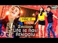 Download Life Re Aasi Atkigalu | Sarthak Music's 22nd Movie LAILA O LAILA | Swaraj & Sunmeera Video