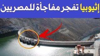 Download عااجل .. إثيوبيا تقجر مفاجأة للمصريين بشأن سد النهضة !!!! Video