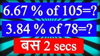 Download Solve Simplification Problems in 2 Secs|बस 2 secs मे solve करे |IBPS Clerk Day 1 Video