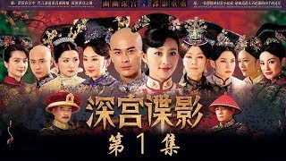 Download 《深宫谍影》第1集 - Mystery In The Palace【超清】 Video