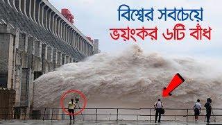 Download ফারাক্কার চেয়ে ভয়ংকর ৬ টি বাঁধ, দুশ্চিন্তায় গোটা বিশ্ব !! 6 Most Dangerous Dam in The World Video
