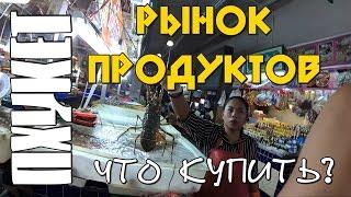 Download Рынок морепродуктов, овощей и мяса на Патонге - ЧТО КУПИТЬ? ЦЕНЫ. Banzaan fresh market - Пхукет. Video