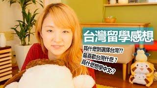 Download 【日字幕あり】日本人YUMA爲什麽到台灣留學? 感想? Video
