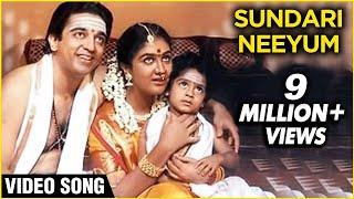 Download Sundari Neeyum - Michael Madana Kama Rajan - Tamil Superhit Song - Kamal Haasan, Urvashi Video