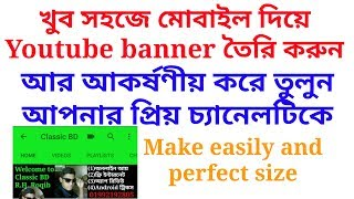 Download How to make a Youtube banner by Android easily [Bangla youtube banner tutorial] Video
