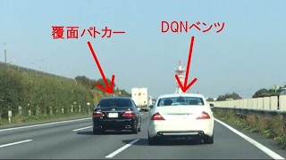 Download 覆面を煽って捕まるDQNベンツ#1 Japanese unmarked policecar Video