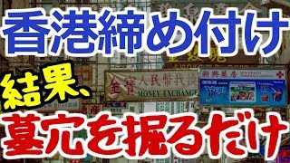 Download アメリカへの対応だけでも大変なこのタイミングで香港問題を引き起こす中国外交の背景 Video