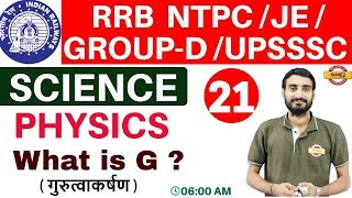 Download Class 21 |#RRB NTPC /JE / GROUP-D /UPSSSC/Ncert Based |Science | Physics |By Vivek Sir | Video