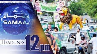 Download Samaa Headlines | 12 PM | Samaa TV | 17 Sept 2017 Video