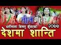 Download धर्ति माता बिष्णु कुँवरको तीज गित ″देशमा शान्ति″ Dharti Mata Teej Song 2076/2019 Desh Ma Shanti Video