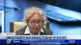 Download Экспорт Казахстана на территорию стран ЕАЭС увеличился почти на 60% Video