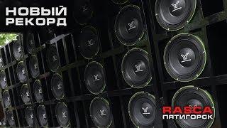 Download НОВЫЙ РЕКОРД! Выезд Школьного Автобуса, проекты Deaf Bonce - RASCA Пятигорск Video