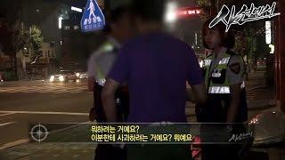Download 사선에서 - 위엄한 거리 영등포 24시 #003 Video