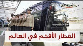 Download كن أول من يشاهد أفخم قطار في العالم من الداخل! Video