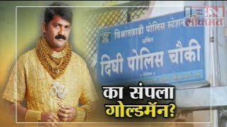 Download IBN Special Show on Goldman Datta Phuge Murdered Video
