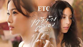 Download เข้าข้างตัวเอง(อีกแล้ว) - ETC. [OFFICIAL MV] Video