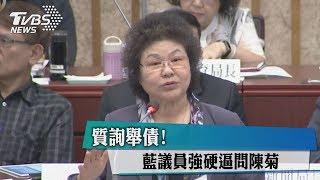 Download 質詢舉債!議員們太強硬 陳菊市長動怒 Video