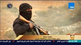 Download رأي عام - رئيس هيئة الدفاع بعفرين يوضح آخر التطورات .. ويشكر السيسي لمساندة الشعب الكردي Video