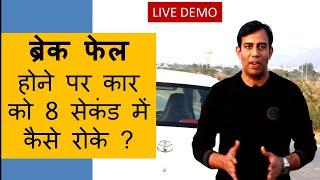 Download How to stop car in 8 sec if brakes fail !! ब्रेक फेल होने पर कार सिर्फ 8 सेकंड में रोके !! Video