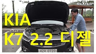 Download [맥스페어] 기아 K7 2.2디젤 시승기 [1/2] KIA CADENZA 2.2 DIESEL REVIEW Video