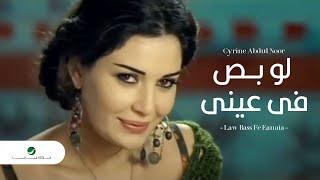Download Cyrine Abdul Noor Law Bass Fe Eanaia سرين عبد النور - لو بص فى عينى Video