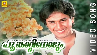 Download Evergreen Film Song | Poomkaattinoodum | Poomughapadiyil Ninneyum Kaathu | Malayalam Film Song Video