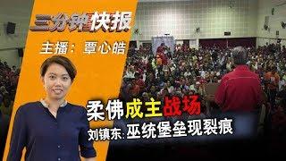 Download 2017年7月17日 Kinitv《三分钟快报》 Video