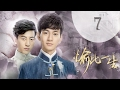 Download 《愉此一生》07(主演:晏紫东,蒋梓乐,卢卓,刘亦宸 )丨布丁四少民国再携手 Video