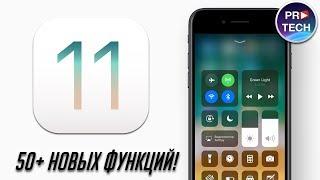 Download Самый полный обзор iOS 11 для iPhone, iPod touch и iPad в 4К. 50 новых функций iOS 11. Video