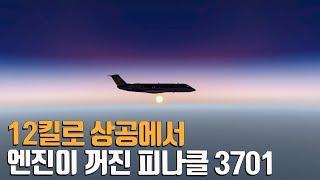 Download 12킬로 상공에서 엔진이 꺼진 피나클 3701편 Video