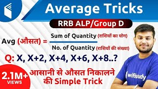 Download 11:00 AM RRB ALP/GroupD | Maths by Sahil Sir | AVERAGE【औसत】TRICKS | Day #66 Video