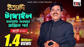Download Ityadi - ইত্যাদি | Hanif Sanket | Tangail episode 2011 Video