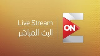 Download ON E - Live Streaming HD | ON E البث المباشر لقناة Video