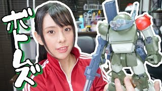 Download 1/20スコープドッグ作るよ(Armored Trooper Votoms) Video