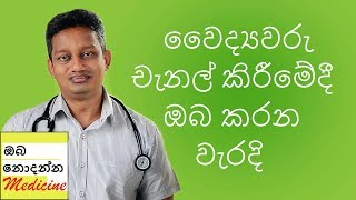 Download Mistakes you make when channeling a specialist doctor - Sinhala medical advice Video
